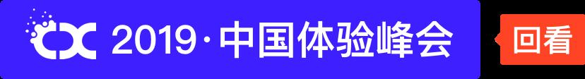 2019中国体验峰会