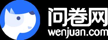 威廉希尔公司app网_网络调查平台,威廉希尔公司app调查,报名表、考试测验
