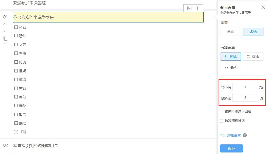在问卷网中设计的多选题选项较多(如12项)只希望答题